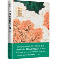 《中国人的姓氏文化》epub+mobi+azw3百度网盘下载