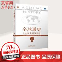 全球通史 从史前史到21世纪 第7版修订版 下(第7版,修订版)下册 北京大学出版社