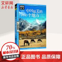 中国最美的100个地方 北京联合出版公司