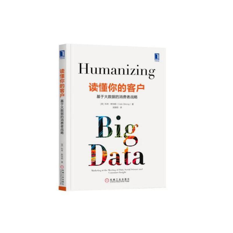 读懂你的客户:基于大数据的消费者战略 认识数据经济如何彻底改变客户关系与品牌关系、以人为中心的大数据策略如何为品牌创造真正的价值。