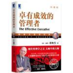 卓有成效的管理者(珍藏版)( (美)德鲁克(Drucker,P.F.),许是祥 机械工业出版社