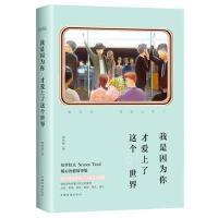 我是因为你 才爱上了这个世界 9787511359971 刘华剑 中国华侨出版社
