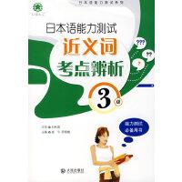 日本语能力测试3级近义词考点辨析