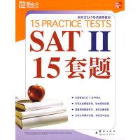 新东方 SAT II 15套题