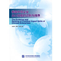 我国外贸企业出口技能的识别与排序