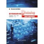 基于新信息技术的Photoshop基础与案例教程(高职)
