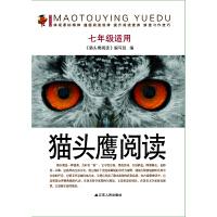 新版猫头鹰阅读7年级 江苏人民