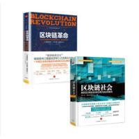 区块链系列【套装2册】区块链革命:比特币底层技术如何改变货币+区块链社会:解码区块链全球应