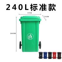 户外垃圾桶家用分类大号环卫室外小区带盖塑料加厚大型商用塑料桶家居日用 240L加强 料 轮 盖 (颜色拍下备注)