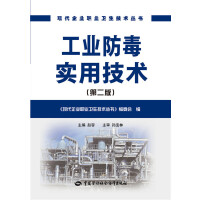 工业防毒实用技术(第二版)