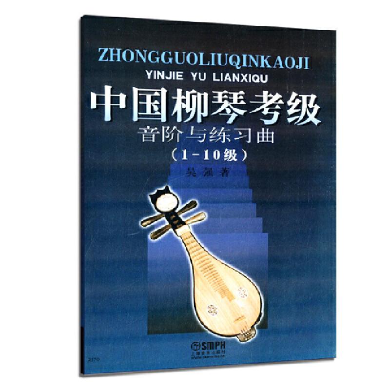 中国柳琴考级音阶与练习曲(1-10级)