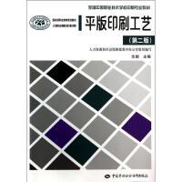 平版印刷工艺(第2版) 中国劳动社会保障出版社