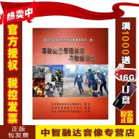 正版包票学习贯彻新安全生产法 事故应急管理体系与救援演练(2DVD)培训讲座音像光盘学习视频