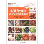 150种食材营养安全搭配大揭秘(彩图版) 9787515805665