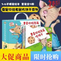 要是你给老鼠吃饼干系列(全9册) 劳拉 少年儿童出版社 要是你给小老鼠吃饼干系列 少年儿童出版社图书