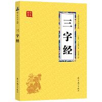 三字经(双色版)中国传统文化古典文学经典阅读书籍,青少年版国学启蒙读物,中小学生课外阅读书籍