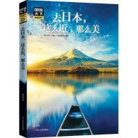 去日本这么近那么美图说天下国家地理系列日本自助游旅行攻略感受日本的东京富士山独特韵味与风土人情全面了解日本带孩子游日本