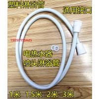 防爆��崴�器淋浴管塑料混水�y花�④�管淋浴�z管塑料���^1.5米管