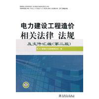 电力建设工程造价相关法律、法规及文件汇编(第二版)