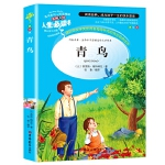 青鸟 教育部新课标推荐书目-人生必读书 名师点评 美绘插图版