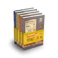 别利亚耶夫科幻小说系列 (第二辑)套装4册