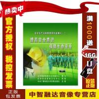 正版包票 提高安全意识 保障生命安全 2DVD 视频音像光盘影碟片