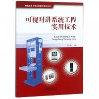 可视对讲系统工程实用技术/智能建筑工程实用技术系列丛书