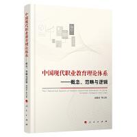中国现代职业教育理论体系――概念、范畴与逻辑
