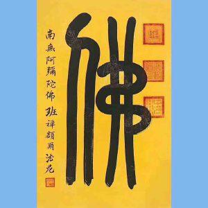 中国佛教协会副会长,中国佛教协会西藏分会第十一届理事会会长十三届全国政协委员班禅额尔德尼确吉杰布(佛