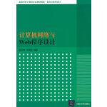 计算机网络与Web程序设计(高等学校计算机专业教材精选・算法与程序设计)
