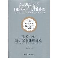 吐蕃王朝历史军事地理研究