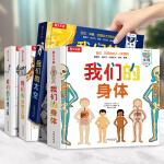 我们的身体科普全系列(全4册)