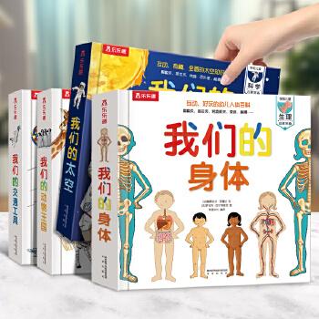 我们的身体科普全系列(全4册) 3-6岁 包含《我们的身体》《我们的太空》《zui好玩的动物宝宝百科》《zui好玩的交通工具百科》4册!各种翻翻、转转、拉拉等立体设计,让孩子全面认识自己的身体,太空,了解古今交通工具及可爱的动物宝宝