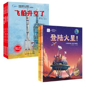 向太空进发(全6册)