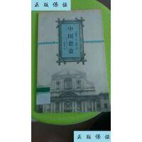 【二手旧书9成新】中国套盒:致一位青年小说家 /[秘鲁]巴・略萨