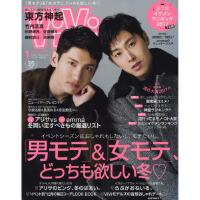 现货 日版 时尚杂志 VIVI 2018年1月号 东方神起