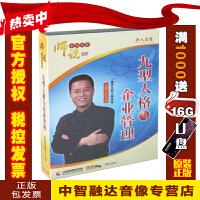 正版包票 九型人格与企业管理 李博文(8DVD)视频讲座光盘碟片