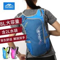 【送2L水袋】Topsky 户外运动登山包男女双肩背包防泼水旅游双肩包越野跑步背包