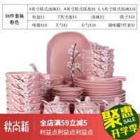 碗碟套装北欧家用4/6人陶瓷器汤碗盘子组合日式吃饭碗筷 北欧创意餐具