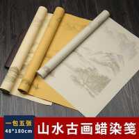 六尺对开宣纸书法专用纸复古中国风横幅条屏毛笔字纸书法作品纸蜡染宣纸仿古半生半熟书法作品创作比赛