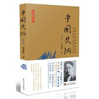 民国文史经典――走进大师的精神世界:中国史纲(插图本)