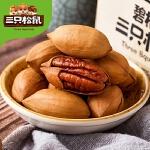 【三只松鼠_碧根果210gx2袋】坚果炒货山核桃长寿果干果奶油味