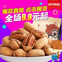 【三只松鼠_碧根果210gx2袋】零食坚果炒货
