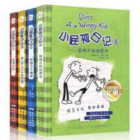 小屁孩日记全套1-4册中英文双语版儿童文学 梦想真人秀 校园幽默日记一二三四五六年级课外阅读故事书 7-12岁儿童文学