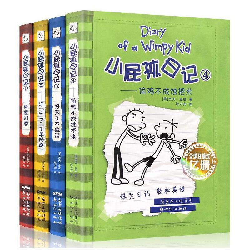 小屁孩日记全套1-4册中英文双语版儿童文学 梦想真人秀 校园幽默日记一二三四五六年级课外阅读故事书 7-12岁儿童文学书