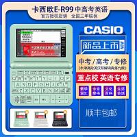 卡西欧电子词典英语E-R99学习机英汉牛津辞典er99出国留学翻译机