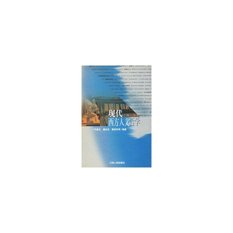 【旧书二手书9成新】现代西方人文哲学 尹星凡 9787210027676 江西人民出版社 【正版现货,下单即发,部分绝版书售价高于定价】