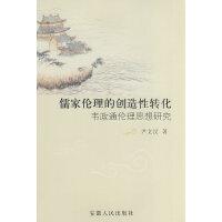 儒家伦理的创造性转化