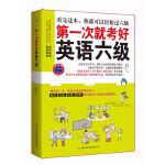 考好英语六级