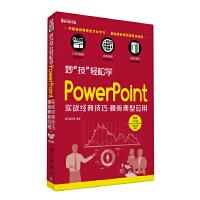 """妙""""技""""轻松学――PowerPoint实战经典技巧?模板典型应用(DVD)"""